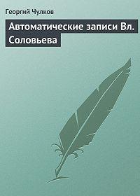 Георгий Чулков -Автоматические записи Вл. Соловьева