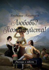 Владимир Колотенко - Любовь? Пожалуйста!