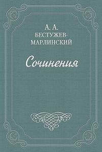 Александр Бестужев-Марлинский -Роман в семи письмах