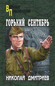 Николай Дмитриев -Горький сентябрь