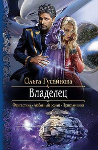 Ольга Гусейнова -Владелец