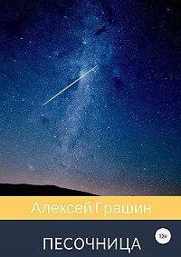 Алексей Грашин -Песочница