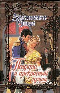 Дженнифер Эшли - Пенелопа и прекрасный принц
