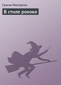 Грэхэм Мастертон - В стиле рококо