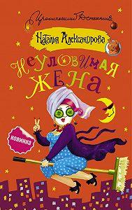 Наталья Александрова -Неуловимая жена