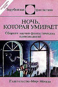Айзек Азимов - Ночь, которая умирает