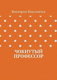 Виктория Максимчук -Чокнутый профессор