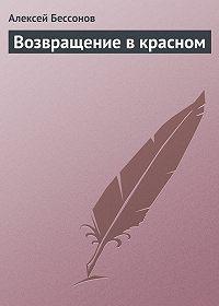 Алексей Бессонов -Возвращение в красном