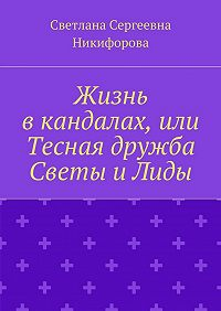 Светлана Сергеевна Никифорова -Жизнь вкандалах, или Тесная дружба СветыиЛиды