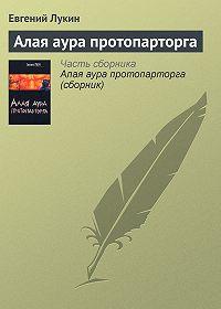 Евгений Лукин -Алая аура протопарторга
