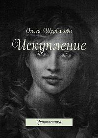 Ольга Щербакова -Искупление. Фантастика
