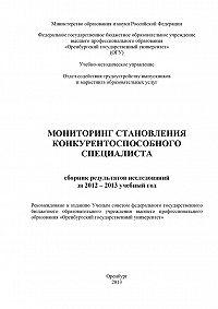 Коллектив Авторов -Мониторинг становления конкурентоспособного специалиста