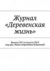 Коллектив Авторов - Журнал «Деревенская жизнь»