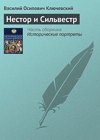 Василий Ключевский -Нестор и Сильвестр