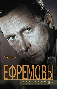 Федор Раззаков -Ефремовы. Без ретуши