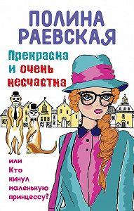 Полина Раевская -Прекрасна иочень несчастна, илиКто кинул маленькую принцессу