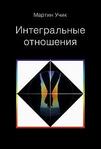 Мартин Учик -Интегральные отношения