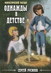 Сергей Русинов - Однажды в детстве
