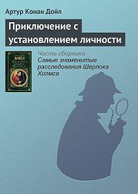 Артур Конан Дойл -Приключение с установлением личности