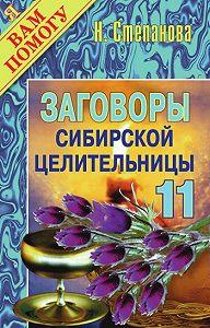 Наталья Ивановна Степанова -Заговоры сибирской целительницы. Выпуск 11