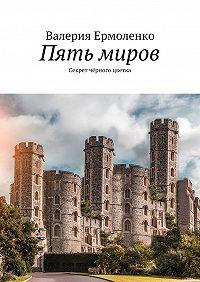 Валерия Ермоленко -Пять миров. Секрет чёрного цветка