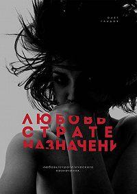 Олег Гладов -Любовь Стратегического Назначения
