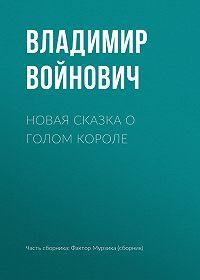 Владимир Николаевич Войнович -Новая сказка о голом короле