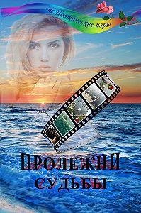 Владимир Кукин -Пролежни судьбы. Книга первая