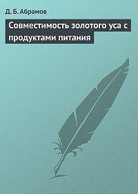 Д. Б. Абрамов -Совместимость золотого уса с продуктами питания
