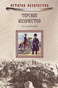 Михаил Караулов - Терское казачество
