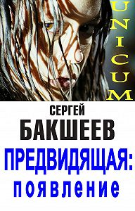 Сергей Бакшеев -Предвидящая: появление