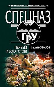 Сергей Самаров -Первый к бою готов!