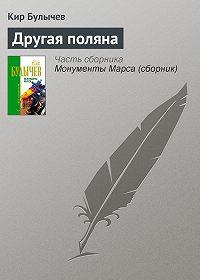 Кир Булычев -Другая поляна