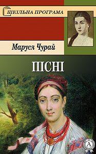 Маруся Чурай - Пісні