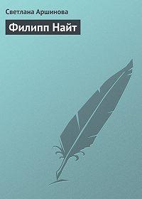 Светлана Аршинова -Филипп Найт