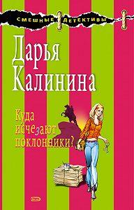 Дарья Калинина -Куда исчезают поклонники?