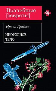 Ирина Градова -Инородное тело