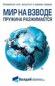 Федор Лукьянов -Мир на взводе: пружина разжимается