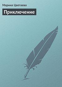 Марина Цветаева -Приключение