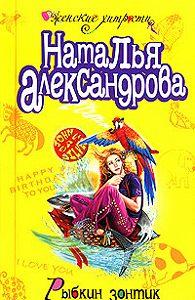 Наталья Александрова -Рыбкин зонтик