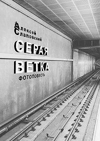 Алексей Слаповский -Серая ветка