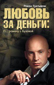 Роман Третьяков - Любовь за деньги. П… роману с Бузовой