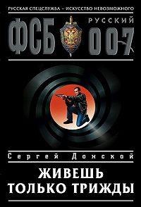 Сергей Донской -Живешь только трижды