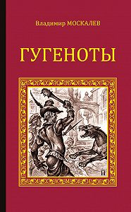 Владимир Москалев -Гугеноты