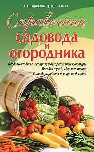 Дарья Князева, Татьяна Князева - Справочник садовода и огородника