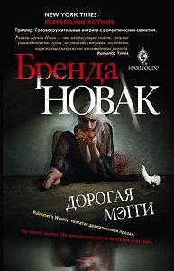 Бренда Новак -Дорогая Мэгги