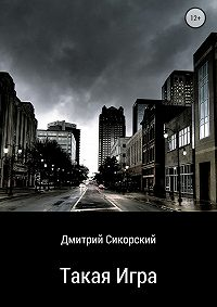 Дмитрий Сикорский -Такая игра