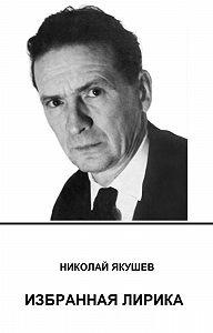 Николай Якушев -Избранная лирика