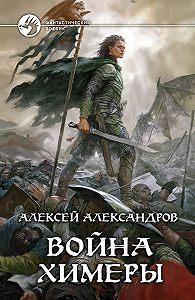 Алексей Александров -Война химеры