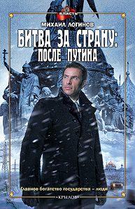 Михаил Логинов -Битва за страну: после Путина